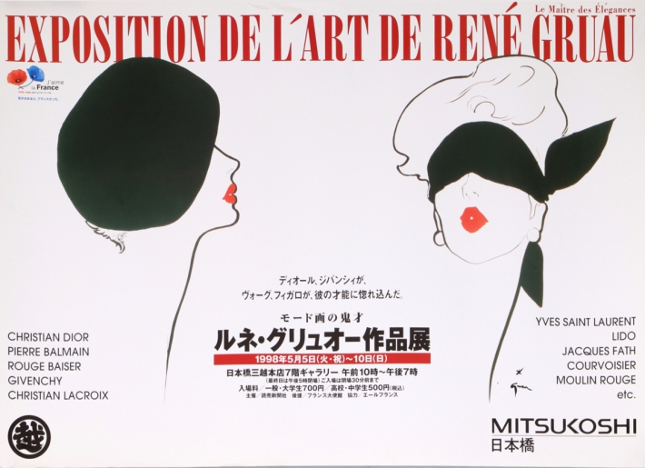 For sale: ART EXHIBITION AT MITSUKOSHI JAPANESE STORE 1988 FRANCE