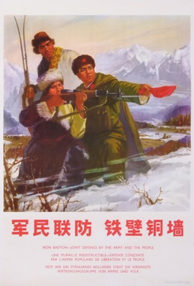 For sale: CHINE UNE MURAILLE  ARMEE POPULAIRE DE LIBERATION - DEFENSE CONJOINTE